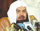 الرئيس العام لشئون المسجد الحرام والمسجد النبوى الشيخ الدكتور عبد الرحمن السديس