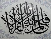 الخط العربى