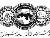 مؤسسة عبد الحميد شومان للباحثين العرب
