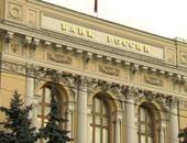 البنك المركزى الروسى