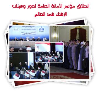 انطلاق مؤتمر الأمانة العامة لدور وهيئات الإفتاء فى العالم