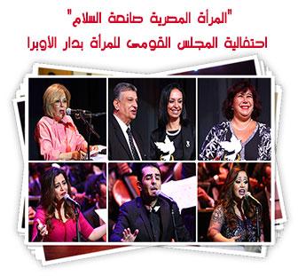 """""""المرأة المصرية صانعة السلام""""  احتفالية المجلس القومى للمرأة بدار الأوبرا"""