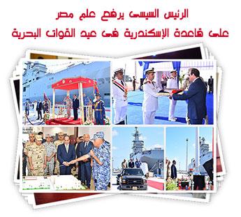 الرئيس السيسى يرفع علم مصر على قاعدة الإسكندرية فى عيد القوات البحرية