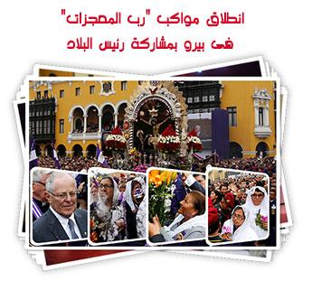 """انطلاق مواكب """"رب المعجزات"""" فى بيرو بمشاركة رئيس البلاد"""