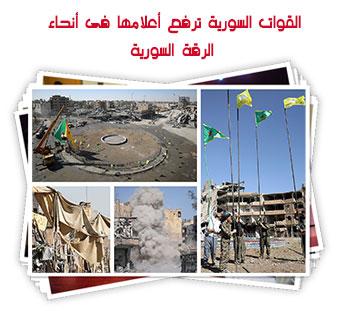 القوات السورية ترفع أعلامها فى أنحاء الرقة السورية