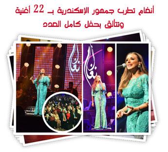 أنغام تطرب جمهور الإسكندرية بـ 22 أغنية وتتألق بحفل كامل العدد