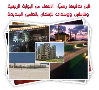 قبل تدشينها رسميًا.. الانتهاء من البوابة الرئيسية وشاطئين ووحدات للإسكان الاجتماعى