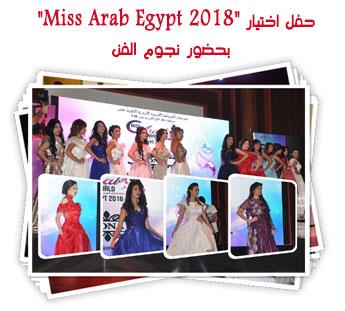 "حفل اختيار ""Miss Arab Egypt 2018"" بحضور نجوم الفن"