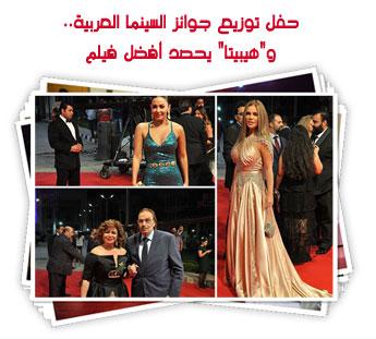 """حفل توزيع جوائز السينما العربية.. و""""هيبيتا"""" يحصد أفضل فيلم"""