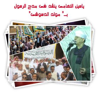 """ياسين التهامى ينشد فى مدح الرسول بـ"""" مولد الدسوقى"""""""