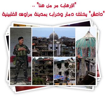 """""""الإرهاب مر من هنا"""" بالصور.. """"داعش"""" يخلف دمار وخراب بمدينة مراوى الفلبينية"""
