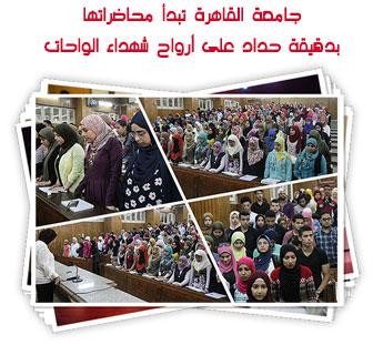 جامعة القاهرة تبدأ محاضراتها بدقيقة حداد على أرواح شهداء الواحات