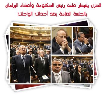 الحزن يسيطر على رئيس الحكومة وأعضاء البرلمان بالجلسة العامة بعد أحداث الواحات
