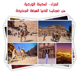 البتراء.. المدينة الوردية من عجائب الدنيا السبعة الجديدة