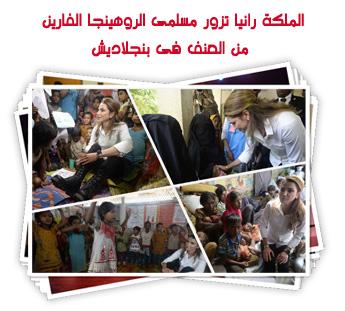 الملكة رانيا تزور مسلمى الروهينجا الفارين من العنف فى بنجلاديش