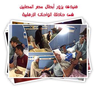 هنيدى يزور أبطال مصر المصابين فى حادثة الواحات الإرهابية