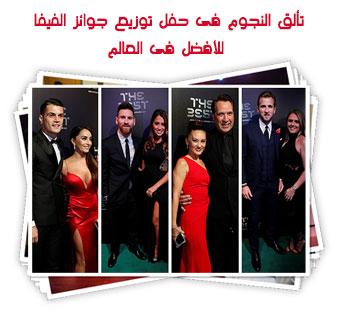 تألق النجوم فى حفل توزيع جوائز الفيفا للأفضل فى العالم