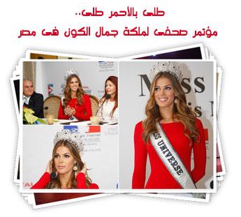 طلى بالأحمر طلى.. مؤتمر صحفى لملكة جمال الكون فى مصر