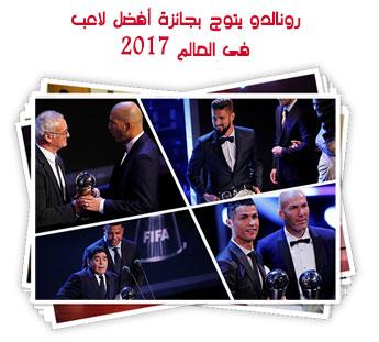 رونالدو يتوج بجائزة أفضل لاعب فى العالم 2017