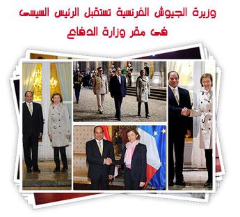 وزيرة الجيوش الفرنسية تستقبل الرئيس السيسى فى مقر وزارة الدفاع