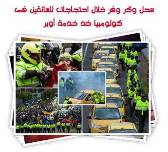 سحل وكر وفر خلال احتجاجات للسائقين فى كولومبيا ضد خدمة أوبر