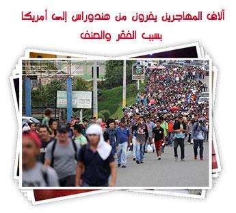 آلاف المهاجرين يفرون من هندوراس إلى أمريكا بسبب الفقر والعنف