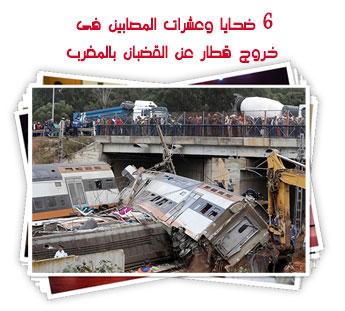 خروج قطار بالمغرب
