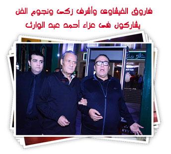 عزاء احمد عبد الوارث