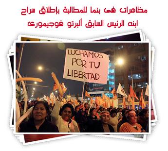 مظاهرات فى بنما للمطالبة بإطلاق سراح ابنه الرئيس السابق ألبرتو فوجيمورى