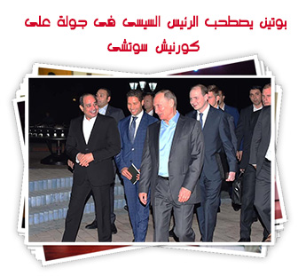 بوتين يصطحب الرئيس السيسى فى جولة على كورنيش سوتشى