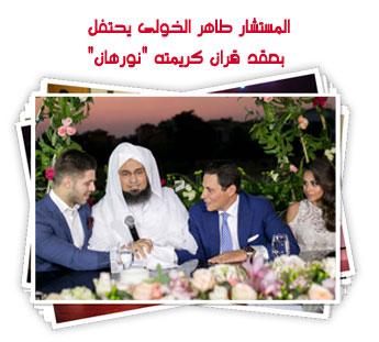"""المستشار طاهر الخولى يحتفل بعقد قران كريمته """"نورهان"""""""