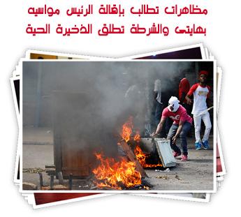 مظاهرات تطالب بإقالة الرئيس مواسيه