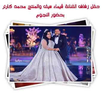 حفل زفاف الفنانة شيماء سيف والمنتج محمد كارتر بحضور النجوم