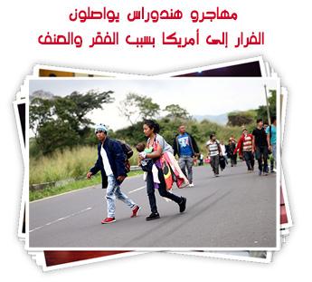 مهاجرو هندوراس يواصلون الفرار إلى أمريكا بسبب الفقر والعنف