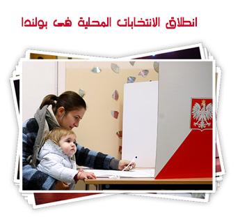 بدء التصويت فى الانتخابات المحلية فى بولندا