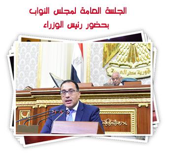 الجلسة العامة لمجلس النواب بحضور رئيس الوزراء
