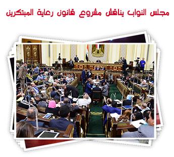 مجلس النواب يناقش مشروع قانون رعاية المبتكرين