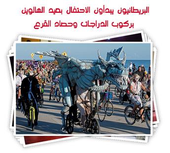 البريطانيون يبدأون الاحتفال بعيد الهالوين بركوب الدراجات وحصاد القرع