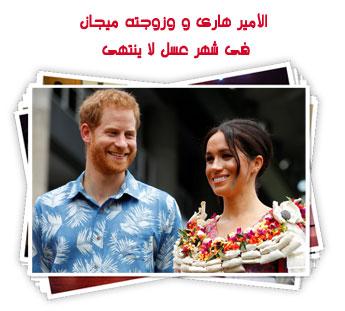 """الأمير هارى و وزوجته ميجان فى """"شهر عسل"""" لا ينتهى"""