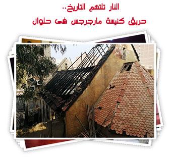 النار تلتهم التاريخ.. حريق كنيسة مارجرجس فى حلوان