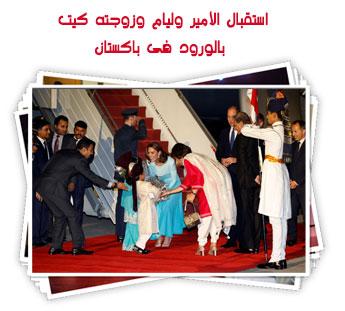 الأمير وليام وزوجته كيت يصلان باكستان فى زيارة تستمر 5 أيام