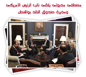مصطفى مدبولى يلتقى نائب الرئيس الأمريكى ومديرة صندوق النقد بواشنطن
