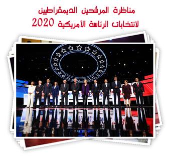 مناظرة المرشحين الديمقراطيين لانتخابات الرئاسة الأمريكية 2020
