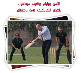 الأمير ويليام وكيت ميدلتون يلعبان الكريكيت فى باكستان