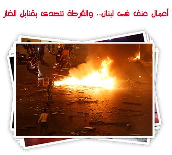 أعمال-عنف-فى-لبنان..-والشرطة-تتصدى-بقنابل-الغاز