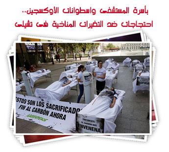 بأسرة المستشفى واسطوانات الأوكسجين.. احتجاجات ضد التغيرات المناخية فى تشيلى