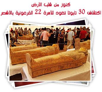 كنوز من قلب الأرض.. اكتشاف 30 تابوتا تعود للأسرة 22 الفرعونية بالأقصر