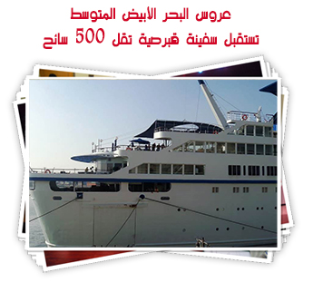 عروس البحر الأبيض المتوسط تستقبل سفينة قبرصية تقل 500 سائح