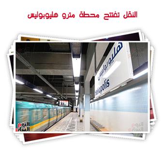 النقل تفتتح محطة مترو هليوبوليس