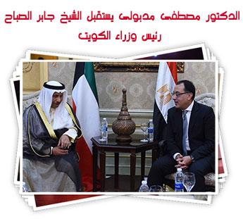الدكتور مصطفى مدبولى يستقبل الشيخ جابر الصباح رئيس وزراء الكويت